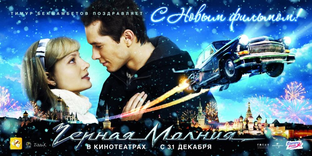 Постеры для фильма черная молния